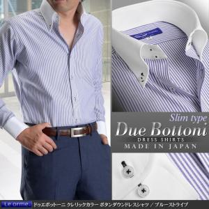Yシャツ ロンドンストライプ メンズ ドゥエボットーニ クレリックカラー ボタンダウン ブルー ワイシャツ 長袖 日本製 綿100% ビジネス|suit-style