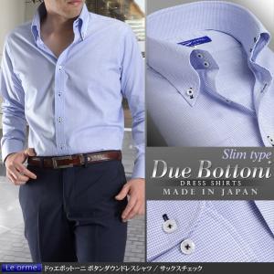 ワイシャツ 長袖 日本製 綿100% ドゥエボットーニ ボタンダウン メンズ ドレスシャツ サックスチェック ビジネス Yシャツ|suit-style