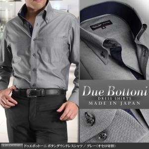 Yシャツ ボタンダウン ドレスシャツ メンズ ドゥエボットーニ グレー 日本製 綿100%オセロ切替 ワイシャツ 長袖 ビジネス|suit-style