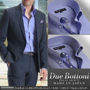 日本製 綿100% ドレスシャツ メンズ ボタンダウン ドゥエボットーニ ネイビー(リボンテープ&ミシンステッチ)【Le orme】|suit-style