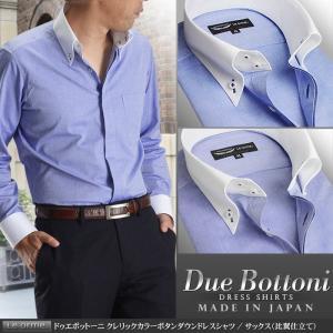 メンズ ドレスシャツ ドゥエボットーニ クレリックカラー ボタンダウン ワイシャツ 長袖 ビジネス Yシャツ クレリック 比翼仕立て 【Le orme】 日本製・綿100%|suit-style