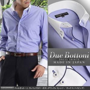 ワイシャツ 長袖 ビジネス メンズ ドレスシャツ 日本製 綿100% ドゥエボットーニ クレリックカラー ボタンダウン サックス パイピング|suit-style