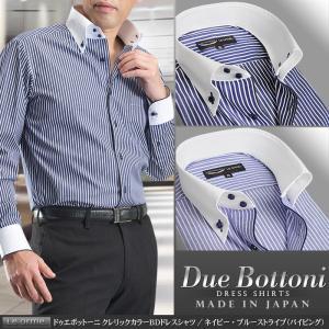 日本製 綿100% ドゥエボットーニ クレリックカラーボタンダウンメンズドレスシャツ ネイビーストライプ パイピング|suit-style