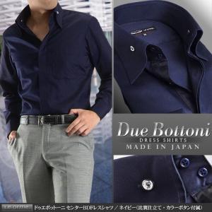 ワイシャツ 長袖 日本製 綿100% ドゥエボットーニ センターボタンダウン メンズ ネイビー スワロフスキー 比翼仕立て 替えボタン|suit-style