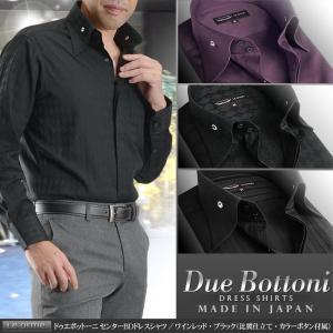 ドゥエボットーニ センターボタンダウン メンズ ドレスシャツ ワインレッド ブラック日本製 綿100%【Le orme】|suit-style