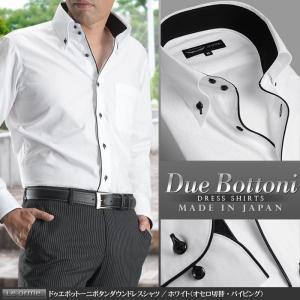 日本製 綿100% ドゥエボットーニ ボタンダウン メンズドレスシャツ ホワイト オセロ切替 パイピング|suit-style