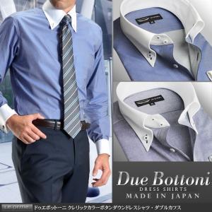 メンズ ドレスシャツ ドゥエボットーニ ワイシャツ 長袖 ビジネス Yシャツ クレリックカラー ボタンダウン ブルー【Le orme】クレリック 日本製 綿100%|suit-style