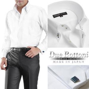ドレスシャツ ホワイト 白 日本製 綿100% 長袖 ドゥエボットーニ ボタンダウン メンズ 比翼仕立て ダブルカフス ワイシャツ ビジネス|suit-style