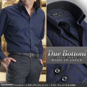 日本製 綿100% ドゥエボットーニ ボタンダウン メンズドレスシャツ ネイビーチェック オセロ切替|suit-style