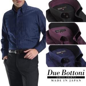 日本製 綿100% ドゥエボットーニ ボタンダウン メンズドレスシャツ ネイビー オセロ切替|suit-style