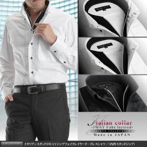 日本製 綿100% イタリアンショートスタンド 3WAY ジップフェイクレイヤード メンズ ドレスシャツ ホワイト ワイシャツ 長袖 白シャツ|suit-style