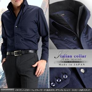 ドレスシャツ 紺 日本製 綿100% イタリアンハイカラー フェイクレイヤード 2枚衿 ボタンダウン メンズ ネイビー(カラーボタン付属)|suit-style
