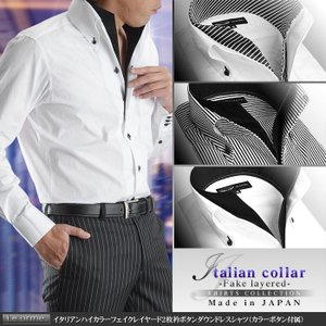 ワイシャツ メンズ 長袖 日本製 綿100% イタリアンハイカラー フェイクレイヤード 2枚衿 ボタンダウン メンズ ドレスシャツ カラーボタン付属|suit-style