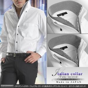 日本製 綿100% イタリアンハイカラー フェイクレイヤード 2枚衿 ボタンダウン ドレスシャツ ホワイト ブラックカラーボタン 長袖 パーティー|suit-style