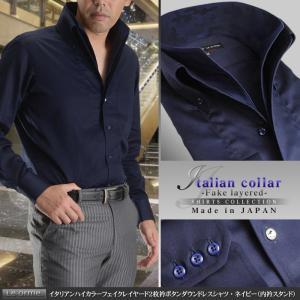 日本製 綿100% イタリアンハイカラー フェイクレイヤード 2枚衿 ボタンダウン メンズ ワイシャツ ネイビー ブラックカラーボタン 長袖|suit-style