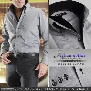 日本製 綿100% イタリアンハイカラー フェイクレイヤード 2枚衿 ボタンダウン メンズドレスシャツ グレー カラーボタン ワイシャツ 長袖|suit-style