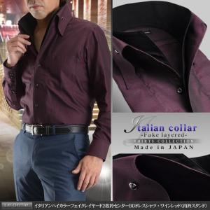 日本製 綿100% イタリアンハイカラー フェイクレイヤード 2枚衿 ボタンダウン メンズドレスシャツ ワインレッド ブラックカラーボタン|suit-style