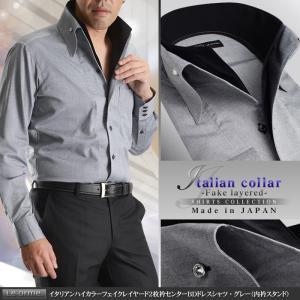 日本製 綿100% イタリアンハイカラー フェイクレイヤード 2枚衿 ボタンダウン メンズ ドレスシャツ グレー カラーボタン ワイシャツ 長袖|suit-style