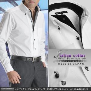 日本製 綿100% イタリアンカラー 3WAY フェイクレイヤード ボタンダウン メンズ ワイシャツ ホワイト 内衿スタンド 長袖 パーティー|suit-style