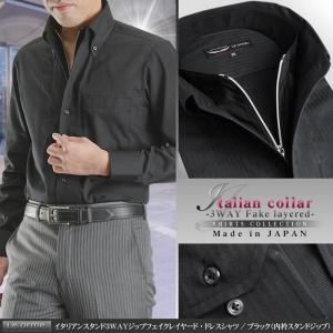 ワイシャツ メンズ 日本製 綿100% イタリアンショートスタンド 3WAY ジップフェイクレイヤード ブラック 長袖 パーティー 2次会 yシャツ 黒|suit-style