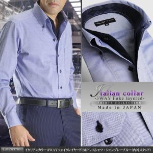 ワイシャツ メンズ 日本製 綿100% イタリアンカラー 3WAY フェイクレイヤード ボタンダウン シャンブレーブルー 内衿スタンド パーティー|suit-style