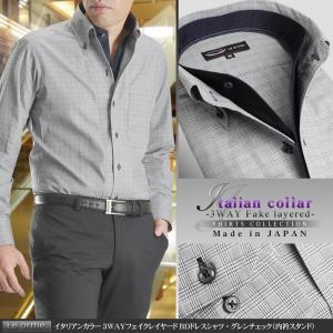 ワイシャツ メンズ 日本製 綿100% イタリアンカラー 3WAY フェイクレイヤード ボタンダウン ドレスシャツ グレンチェック 内衿スタンド|suit-style