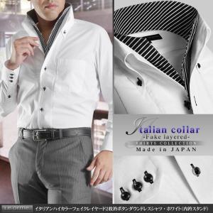 日本製 綿100% イタリアンハイカラー フェイクレイヤード 2枚衿 ボタンダウン メンズ ワイシャツ ホワイト ブラックカラーボタン 長袖|suit-style