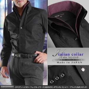 イタリアンハイカラー フェイクレイヤード 2枚衿ボタンダウン メンズ ドレスシャツ ブラック クリアーカラーボタン ローズモチーフメタル釦 付属  長袖|suit-style