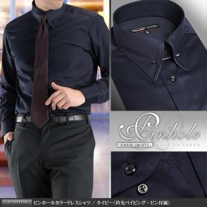 日本製 綿100% 長袖 ピンホールカラー メンズ ドレスシャツ ネイビー 衿先パイピング 専用ピン付属|suit-style