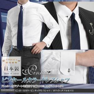 長袖 ピンホールカラー ピンタックメンズ ドレスシャツ ホワイト ダブルカフス  日本製 綿100%【Le orme】|suit-style