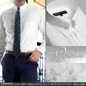 日本製 綿100% 長袖 ピンホールカラー衿先ピンタック メンズ ドレスシャツ ホワイト セミフライフロント 専用ピン付属|suit-style