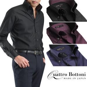 日本製 綿100% クワトロボットーニ ボタンダウン メンズ ドレスシャツ 長袖 ワイシャツ|suit-style