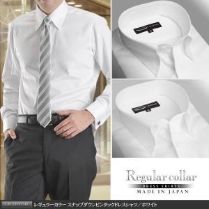 レギュラーカラー スナップダウン ドレスシャツ ホワイト 比翼仕立て ワイシャツ 長袖 パーティー 2次会 フォーマル Yシャツ 日本製 綿100% 【Le orme】|suit-style