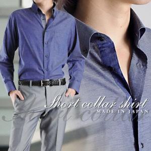 シャンブレーシャツ ショートカラーシャツ 日本製 綿100% ボタンダウン メンズ ドレスシャツ ワイシャツ 長袖 カジュアル|suit-style