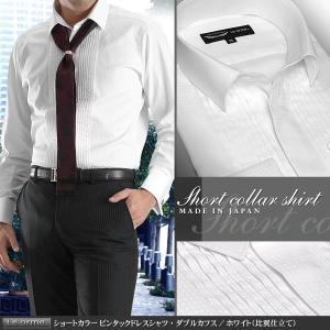 日本製 綿100% ショートカラー ピンタック メンズ ホワイト ワイシャツ 長袖 プリーツ 白 結婚式 パーティー Yシャツ カフスボタン付き|suit-style