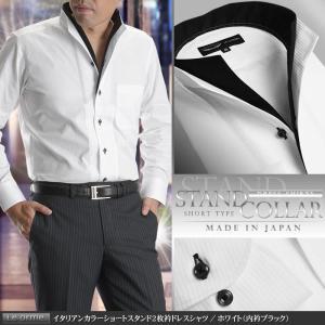 ワイシャツ メンズ 日本製 綿100% イタリアンカラー ショートスタンド 2枚衿 ドレスシャツ ホワイト 内衿ブラック 長袖 パーティー Yシャツ|suit-style