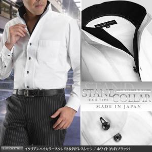 ワイシャツ メンズ 日本製 綿100% イタリアンハイカラー スタンド 2枚衿 ドレスシャツ ホワイト 内衿ブラック 長袖 パーティー 2次会|suit-style