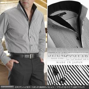 日本製 綿100% イタリアンハイカラー スタンド 2枚衿 メンズドレスシャツ ブラックストライプ 内衿ブラック ワイシャツ 長袖 Yシャツ|suit-style