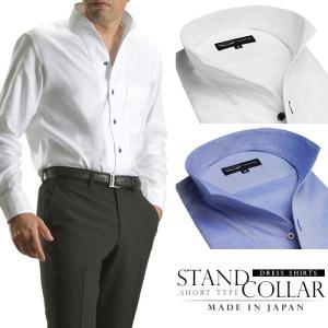 ワイシャツ メンズ 日本製 綿100% イタリアンショートスタンドカラー ドレスシャツ ホワイト Le orme 長袖 パーティー 2次会 Yシャツ|suit-style