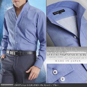 ワイシャツ メンズ 日本製 綿100% イタリアンショートスタンドカラー ドレスシャツ ブルー Le orme 長袖 パーティー 2次会 Yシャツ|suit-style