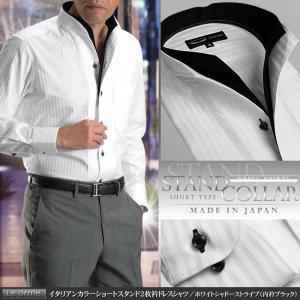 ワイシャツ メンズ 長袖 日本製 綿100% イタリアンカラー ショートスタンド 2枚衿 ドレスシャツ ホワイト【Le orme】パーティー 2次会 Yシャツ|suit-style
