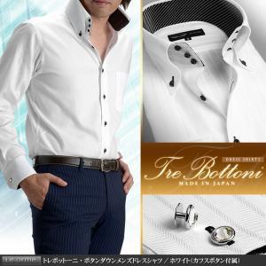 トレボットーニシャツ ボタンダウン メンズドレスシャツ ワイシャツ 長袖 日本製 綿100% ホワイト オセロ切替・カラーボタン付属|suit-style