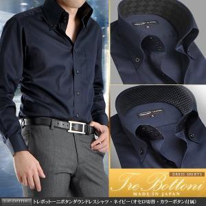 ドレスシャツ トレボットーニ ボタンダウン 日本製 綿100% メンズドレスシャツ ネイビー 紺 オセロ切替 カラーボタン付属 長袖 ビジネス|suit-style