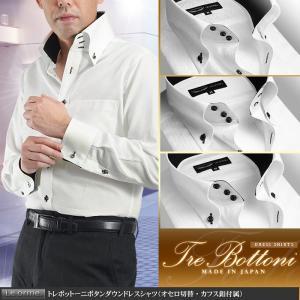 日本製 綿100% トレボットーニ ボタンダウン メンズ ドレスシャツ ホワイト オセロ切替 カラーボタン付属 Le orme|suit-style