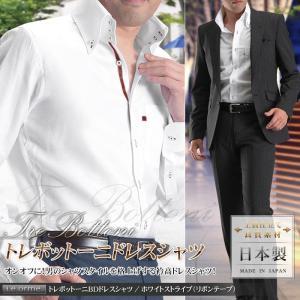日本製 綿100% ドレスシャツ メンズ ボタンダウン トレボットーニ ホワイト ストライプ(リボンテープ)【Le orme】|suit-style