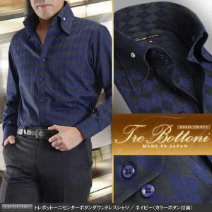 【日本製・綿100%】トレボットーニ センターボタンダウン・メンズドレスシャツ/ネイビー|suit-style