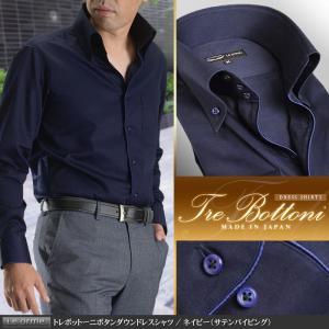 ワイシャツ メンズ 日本製 綿100% トレボットーニ ボタンダウン ネイビー サテンパイピング 長袖 ビジネス パーティー モード Yシャツ|suit-style