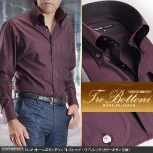 ドレスシャツ トレボットーニ ボタンダウン  日本製 綿100% メンズ ワインレッド カラーボタン付属|suit-style