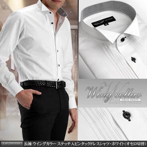 ウイングカラー ピンタックメンズドレスシャツ 日本製 綿100% オセロ切替 ワイシャツ 長袖 フォーマル パーティー タキシード  yシャツ|suit-style