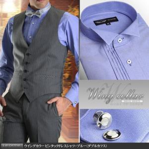 日本製 綿100% 長袖  メンズ ドレスシャツ ウイングカラー ピンタック ブルー ダブルカフス ワイシャツ 結婚式 フォーマル タキシード|suit-style